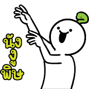 Dueb Dueb × GMM Music Hits Special Sticker for LINE & WhatsApp | ZIP: GIF & PNG