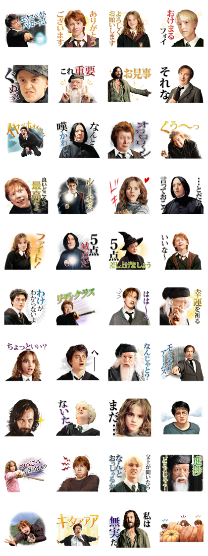 Everyday Magic! Harry Potter Vol. 2 Line Sticker GIF & PNG Pack: Animated & Transparent No Background | WhatsApp Sticker