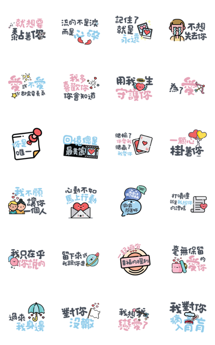 Idol Drama Love & Music Stickers Line Sticker GIF & PNG Pack: Animated & Transparent No Background | WhatsApp Sticker