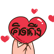 Piggy DukDik by Ton-Mai Sticker for LINE & WhatsApp | ZIP: GIF & PNG