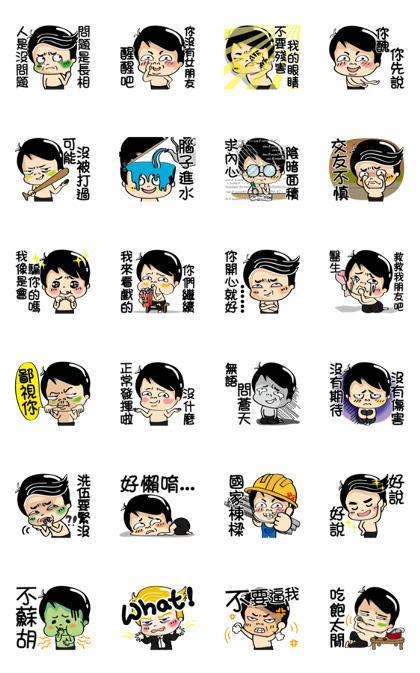 Siao He - Nonsense Line Sticker GIF & PNG Pack: Animated & Transparent No Background | WhatsApp Sticker