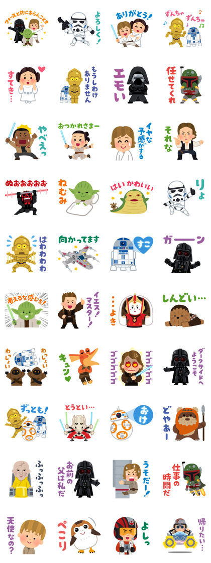 Star Wars Stickers by Takashi Mifune Line Sticker GIF & PNG Pack: Animated & Transparent No Background | WhatsApp Sticker