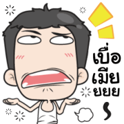 Very Grean Husband Sticker for LINE & WhatsApp | ZIP: GIF & PNG