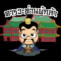 3 Kok Mahasanook Vol. 2 Sticker for LINE & WhatsApp | ZIP: GIF & PNG