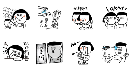 86shop × 1G Line Sticker GIF & PNG Pack: Animated & Transparent No Background | WhatsApp Sticker