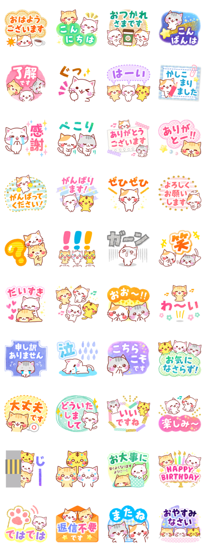 A lot of cats. – Supersized Letters Line Sticker GIF & PNG Pack: Animated & Transparent No Background | WhatsApp Sticker