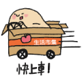 Buy123 TW × Xiuxiubear's Potato Sticker for LINE & WhatsApp | ZIP: GIF & PNG