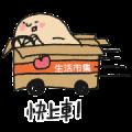 Buy123 TW × Xiuxiubear's Potato