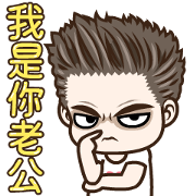 Drama Husband Animated Sticker for LINE & WhatsApp | ZIP: GIF & PNG
