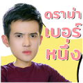 Duangjai Nai Fainhow Sticker for LINE & WhatsApp | ZIP: GIF & PNG