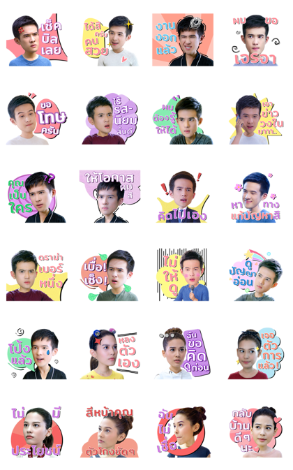 Duangjai Nai Fainhow Line Sticker GIF & PNG Pack: Animated & Transparent No Background | WhatsApp Sticker