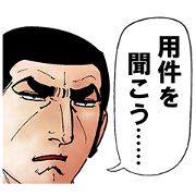 Golgo 13 × LINE Shopping Sticker for LINE & WhatsApp | ZIP: GIF & PNG