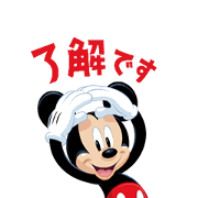 Mickey Mouse Polite Stickers Sticker for LINE & WhatsApp | ZIP: GIF & PNG