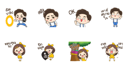 Nong Lotto & Nong Duang D Line Sticker GIF & PNG Pack: Animated & Transparent No Background | WhatsApp Sticker