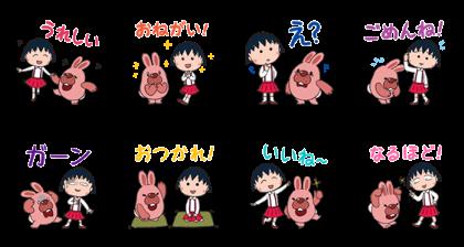 POKOPANG TOWN × CHIBI MARUKO CHAN Line Sticker GIF & PNG Pack: Animated & Transparent No Background | WhatsApp Sticker