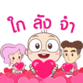 Pond Aom Tung Sticker for LINE & WhatsApp | ZIP: GIF & PNG