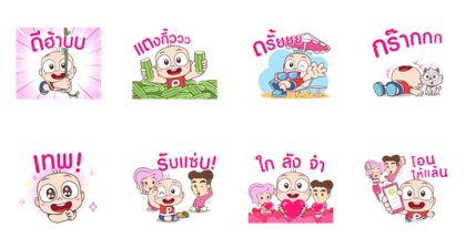 Pond Aom Tung Line Sticker GIF & PNG Pack: Animated & Transparent No Background | WhatsApp Sticker