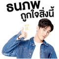 Thanapob: Daddy Version Sticker for LINE & WhatsApp | ZIP: GIF & PNG
