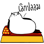 ThisisBoringday: Thai Thai Sticker for LINE & WhatsApp | ZIP: GIF & PNG