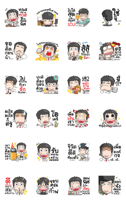 Very Grean Angry Irony in the Office Line Sticker GIF & PNG Pack: Animated & Transparent No Background | WhatsApp Sticker