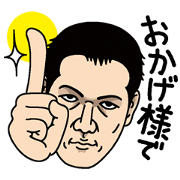 Volkswagen Matsunojo Kanda LINE Stickers Sticker for LINE & WhatsApp | ZIP: GIF & PNG