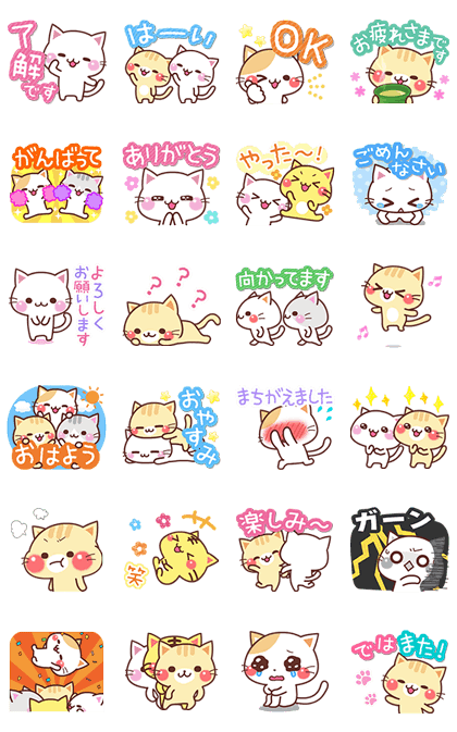 A lot of cats. - Animated! Line Sticker GIF & PNG Pack: Animated & Transparent No Background | WhatsApp Sticker
