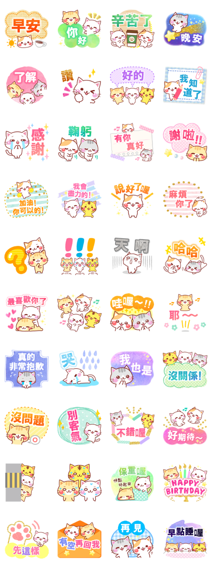A lot of cats. - Supersized Phrases Line Sticker GIF & PNG Pack: Animated & Transparent No Background | WhatsApp Sticker