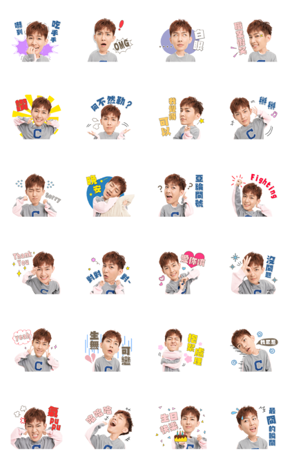 Aaron Yan Sound Stickers 2018 Line Sticker GIF & PNG Pack: Animated & Transparent No Background | WhatsApp Sticker