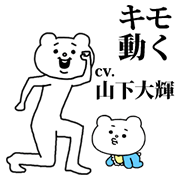 Aggressive Bear Betakkuma 3rd Sticker for LINE & WhatsApp | ZIP: GIF & PNG