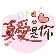 All for Love! Romantic Music Stickers Sticker for LINE & WhatsApp | ZIP: GIF & PNG