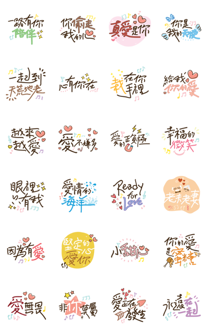 All for Love! Romantic Music Stickers Line Sticker GIF & PNG Pack: Animated & Transparent No Background | WhatsApp Sticker
