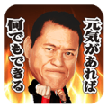 Antonio Inoki Fighting Spirit Stickers