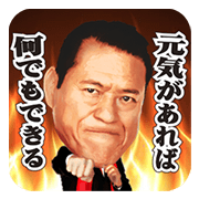 Antonio Inoki Fighting Spirit Stickers Sticker for LINE & WhatsApp | ZIP: GIF & PNG