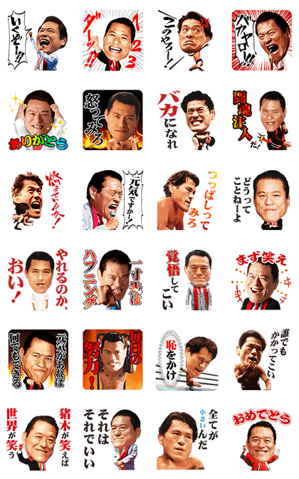 Antonio Inoki Fighting Spirit Stickers Line Sticker GIF & PNG Pack: Animated & Transparent No Background | WhatsApp Sticker