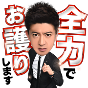BG: Personal Bodyguard Sticker for LINE & WhatsApp | ZIP: GIF & PNG