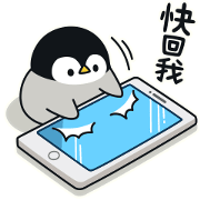 Baby of a Gentle Penguin 2 Sticker for LINE & WhatsApp | ZIP: GIF & PNG