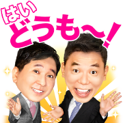 Bakusho Mondai 2 Sticker for LINE & WhatsApp | ZIP: GIF & PNG