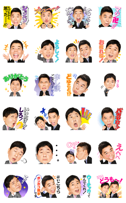 Bakusho Mondai 2 Line Sticker GIF & PNG Pack: Animated & Transparent No Background | WhatsApp Sticker
