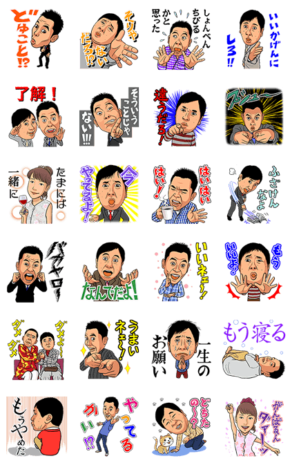 Bakusho Mondai Line Sticker GIF & PNG Pack: Animated & Transparent No Background | WhatsApp Sticker