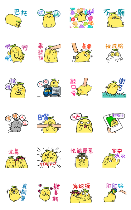 BananaMan: Bad Pronunciation Line Sticker GIF & PNG Pack: Animated & Transparent No Background | WhatsApp Sticker