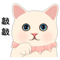 CHOO CHOO CAT'S LOVE TALK Sticker for LINE & WhatsApp | ZIP: GIF & PNG