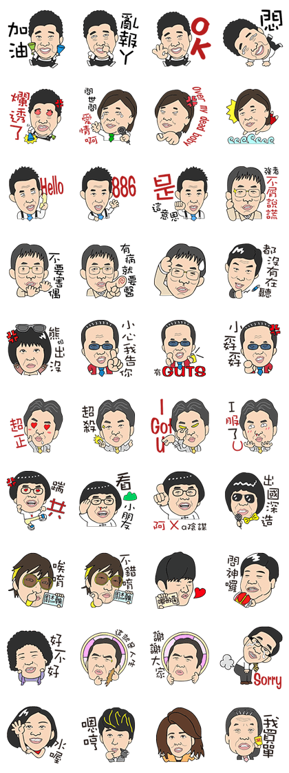 Crazy Party Line Sticker GIF & PNG Pack: Animated & Transparent No Background | WhatsApp Sticker