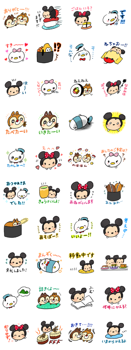 Disney Tsum Tsum by Yabaichan Line Sticker GIF & PNG Pack: Animated & Transparent No Background | WhatsApp Sticker