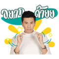 Dome Pakorn Lam Vol. 1 Sticker for LINE & WhatsApp | ZIP: GIF & PNG