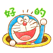 Doraemon New Life Stickers Sticker for LINE & WhatsApp | ZIP: GIF & PNG