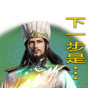 Dynasty Warriors 9 Sticker for LINE & WhatsApp | ZIP: GIF & PNG
