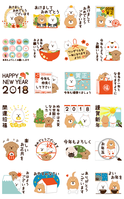 HAPPY NEW YEAR 2018 Line Sticker GIF & PNG Pack: Animated & Transparent No Background | WhatsApp Sticker