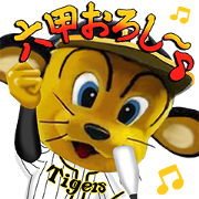 Hanshin Tigers Official Stickers 2018 Sticker for LINE & WhatsApp | ZIP: GIF & PNG