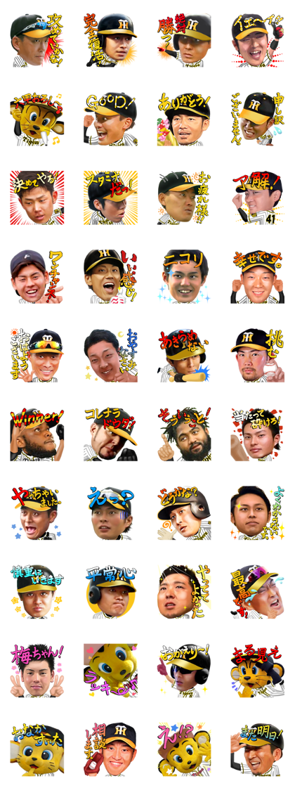Hanshin Tigers Official Stickers 2018 Line Sticker GIF & PNG Pack: Animated & Transparent No Background | WhatsApp Sticker
