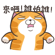 Lan Lan Cat: Being Quiet Is Not My Style Sticker for LINE & WhatsApp   ZIP: GIF & PNG